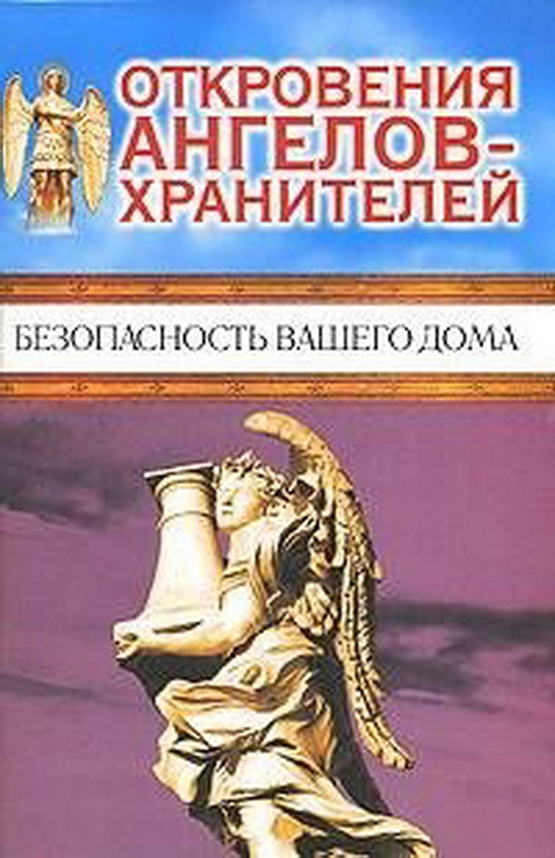 Книга откровения скачать