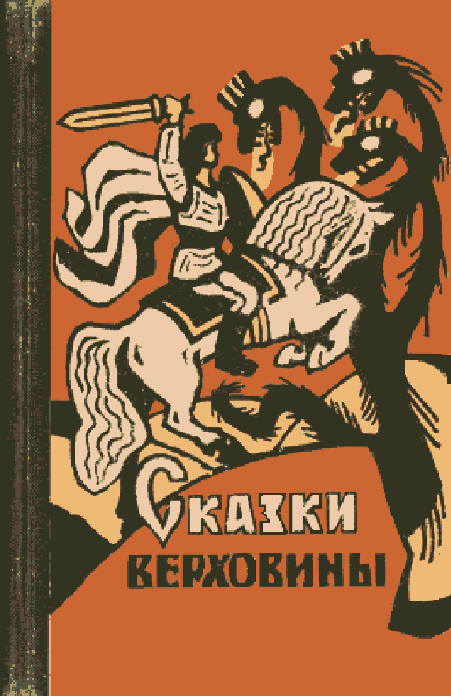 Молдавские сказки fb2 скачать