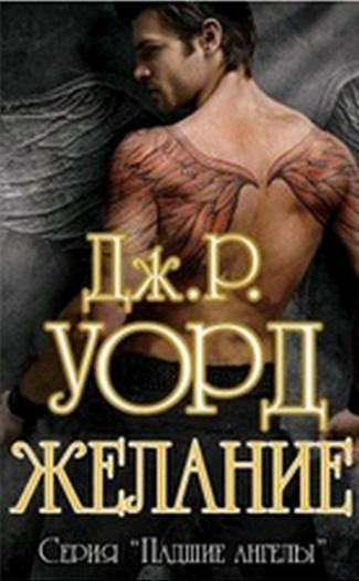 ДЖ Р УОРД ПАДШИЕ АНГЕЛЫ СКАЧАТЬ БЕСПЛАТНО