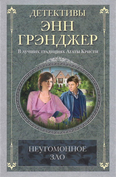 e88115615 Книга: Неугомонное зло