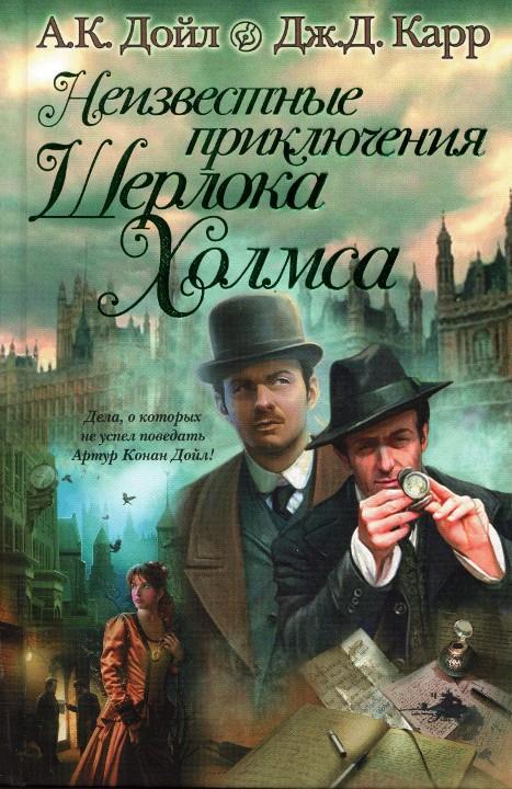Обложка книги приключения шерлока холмса