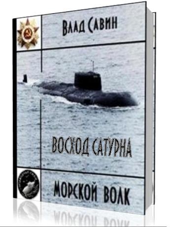 Скачать влад савин морскому волку 10 книга