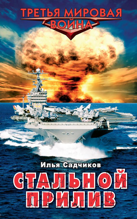 Третья мировая война книгу скачать