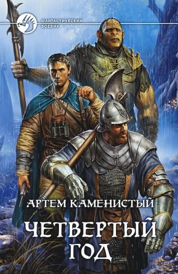 Книга артем каменистый все