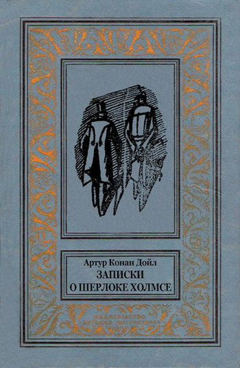 Читать книгу Записки о Шерлоке Холмсе