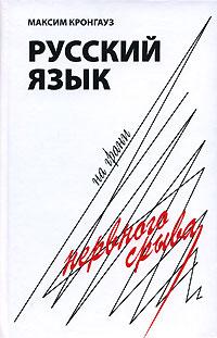 Скачать эссе современное состояние русского языка