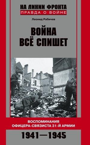 Москва военная 1941-1945 мемуары и архивные документы скачать