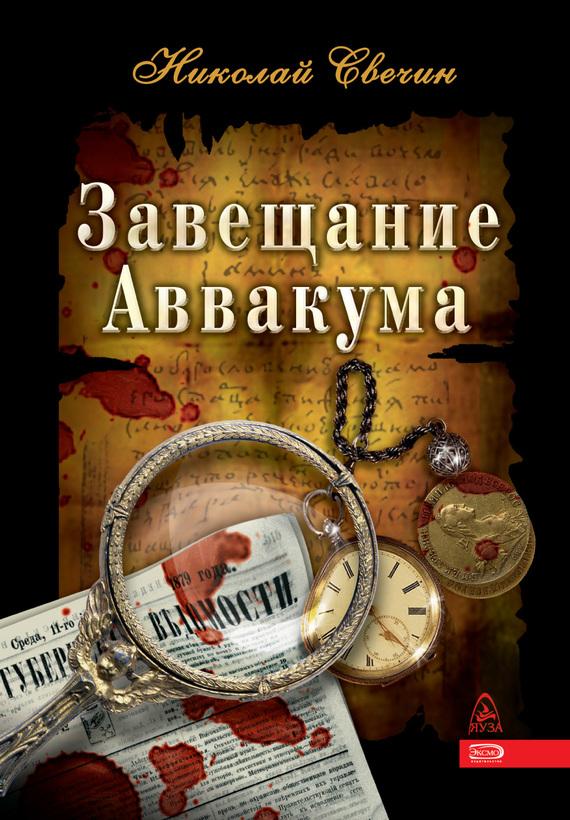 Свечин николай книги демон преступного мира скачать