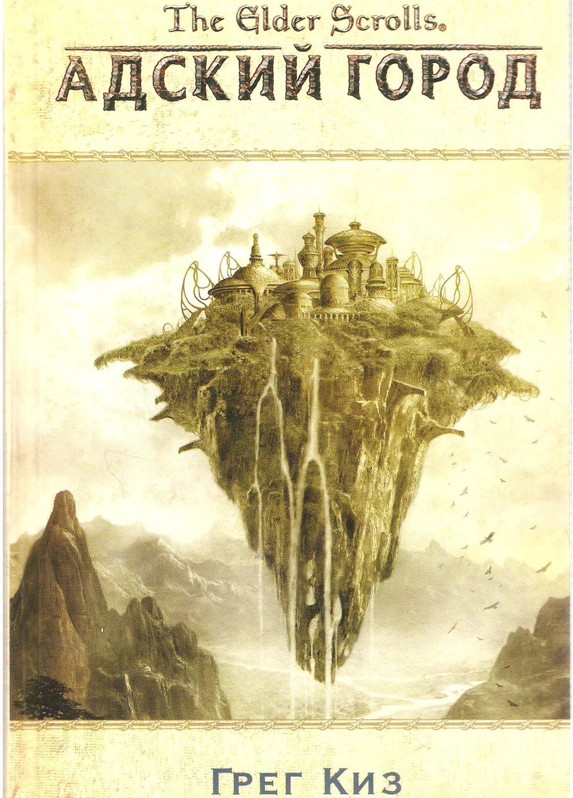 Скачать книгу the elder scrolls адский город