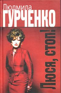 Картинки по запросу гурченко люся стоп читать