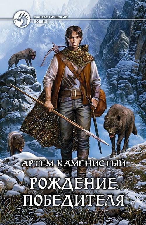 Скачать каменистый девятый книга 6