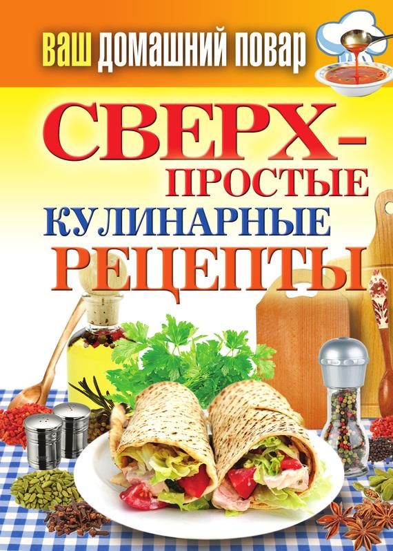 Скачать бесплатно кулинарные книги горячие блюда
