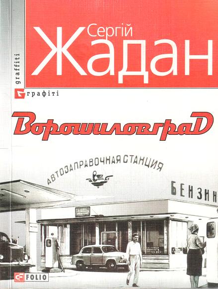 Жадан – «Ворошиловград»