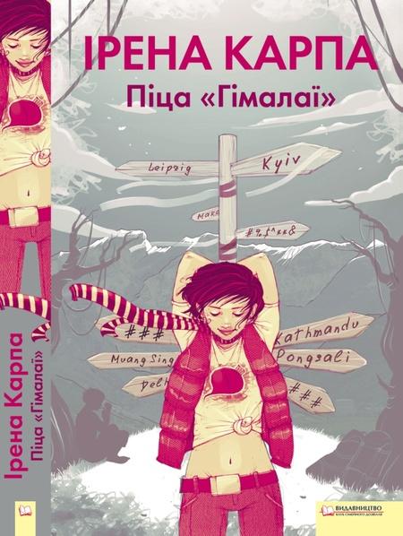 Книга  Піца «Гімалаї» 407beb320a319