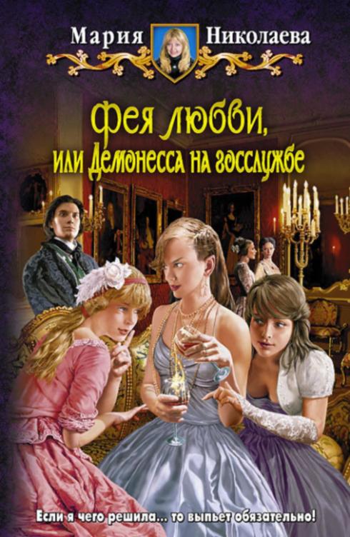 Мария николаева книга скачать бесплатно