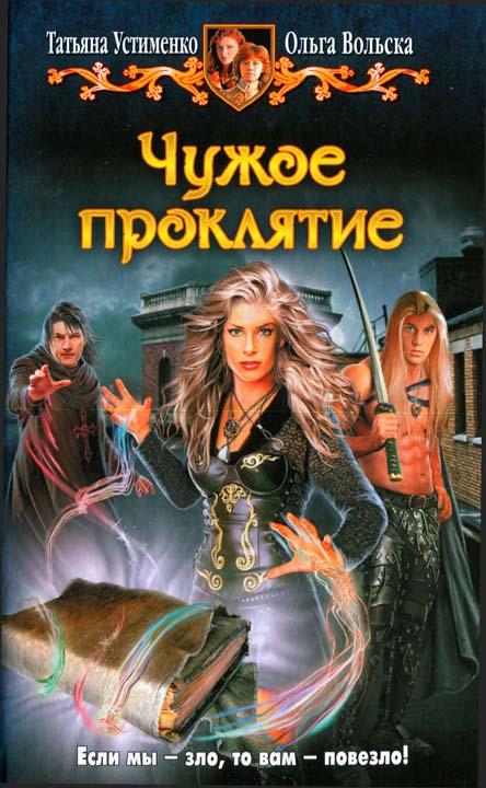 Ольга вольская книги скачать