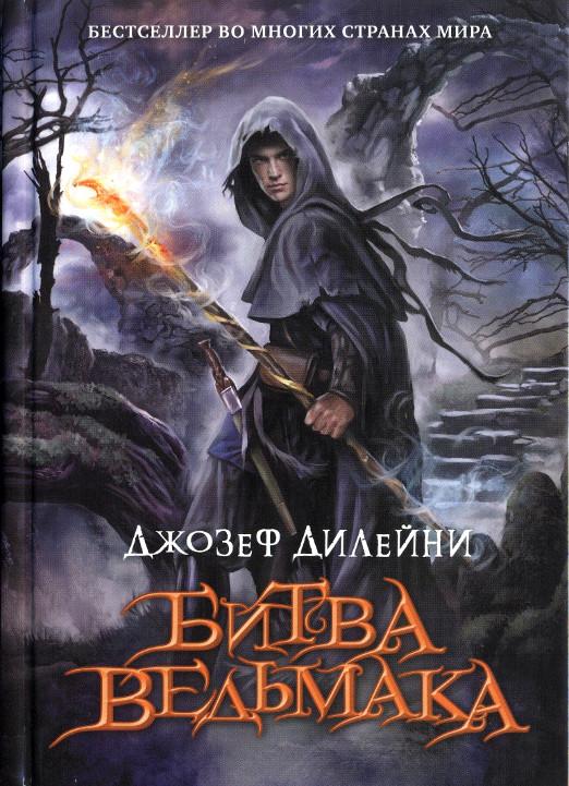 Скачать книгу битва ведьмака
