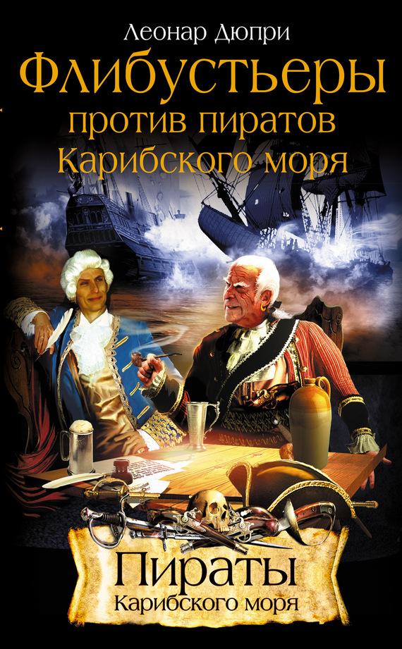 Пираты карибского моря книги скачать бесплатно fb2