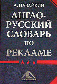 Книга  Англо-русский словарь по рекламе fd081d098f2