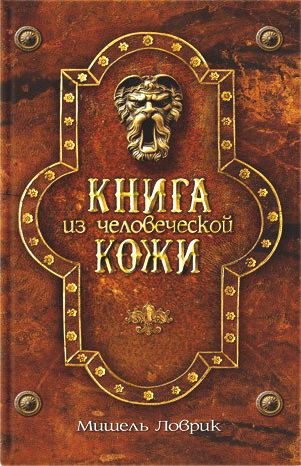 7b853617ec29 Книга  Книга из человеческой кожи