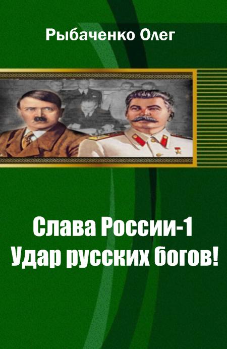 удар русских богов скачать в формате epub