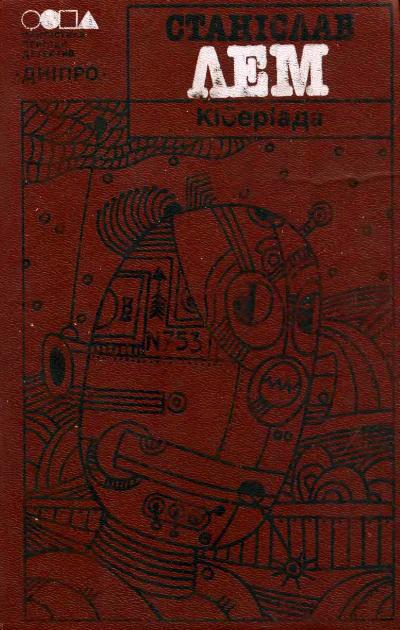 36923b1f8724f5 Книга: Кіберіада