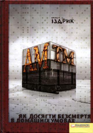 Книга  АМтм 37e96d69956fa