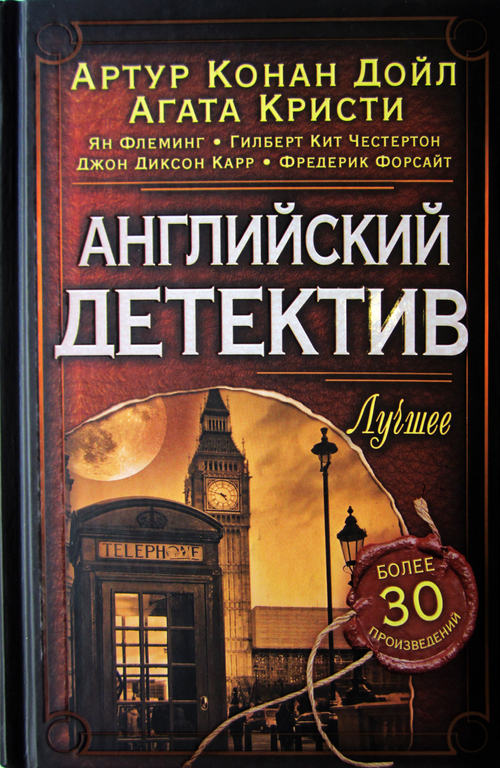 Самые лучшие детективы книги скачать