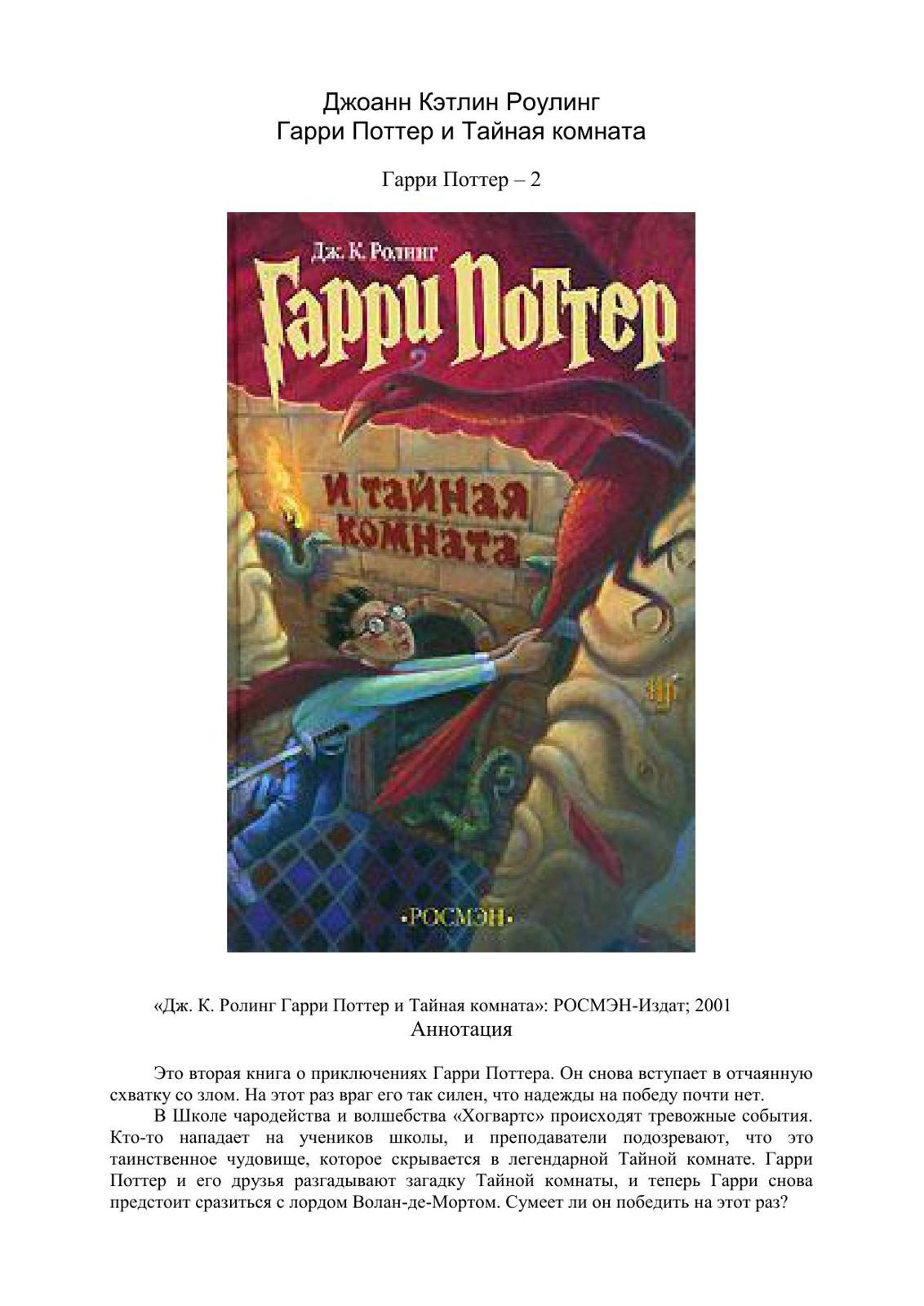 Гарри Поттер и Тайная комната (альтернативный перевод ...