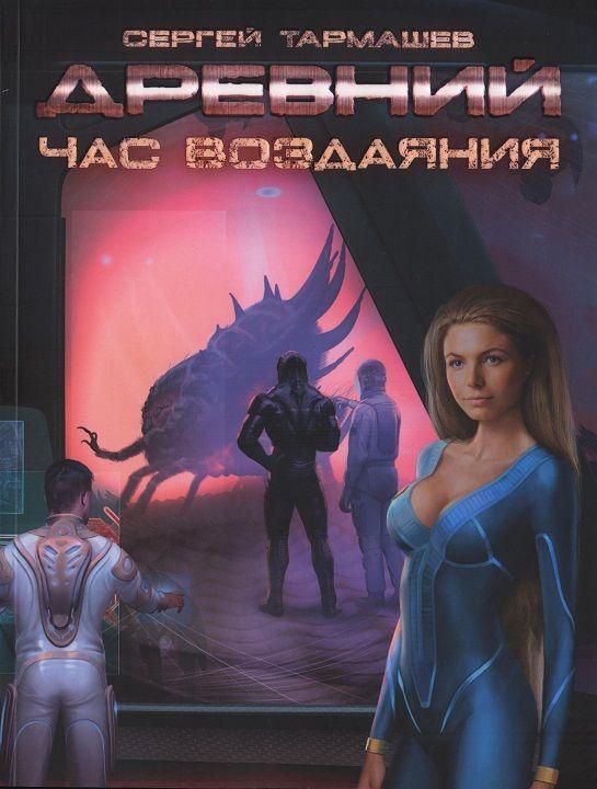 Татьяна устинова новая книга читать онлайн