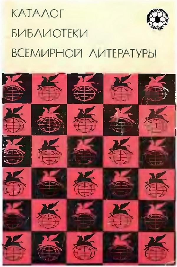 Библиотека всемирной литературы скачать fb2