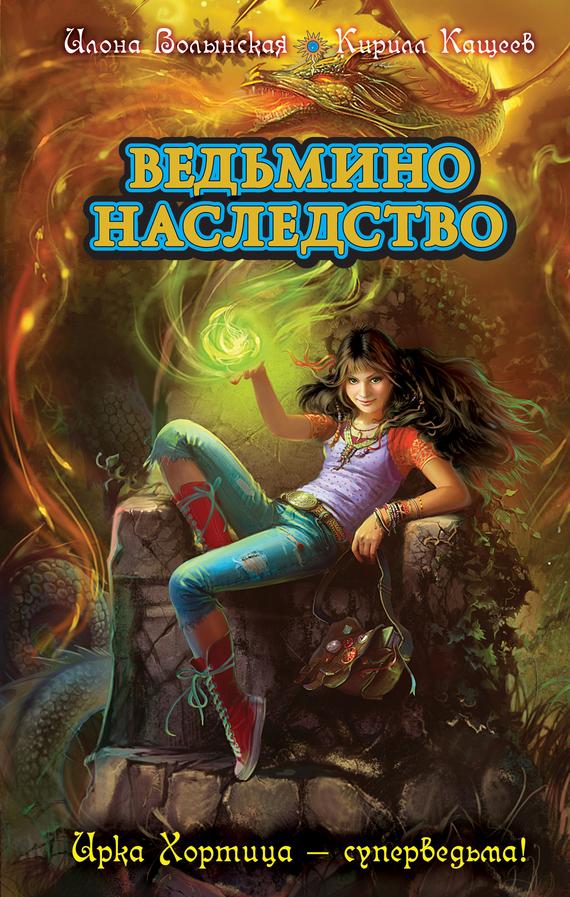 Скачать книгу ведьмино наследство