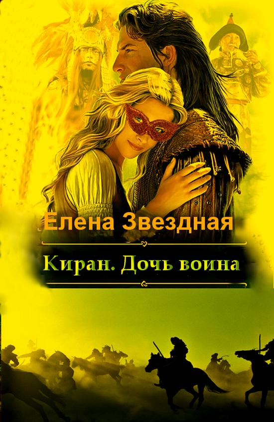мертвые игры книга 3 елена звездная читать
