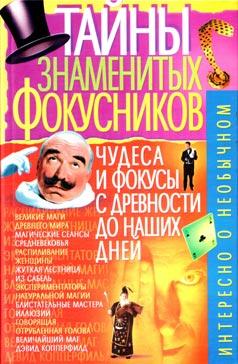 illyuzionist-i-assistentki-razrabativaya-ocherednoy-fokus-so-svoimi-russkie-porno-filmi-u-vracha