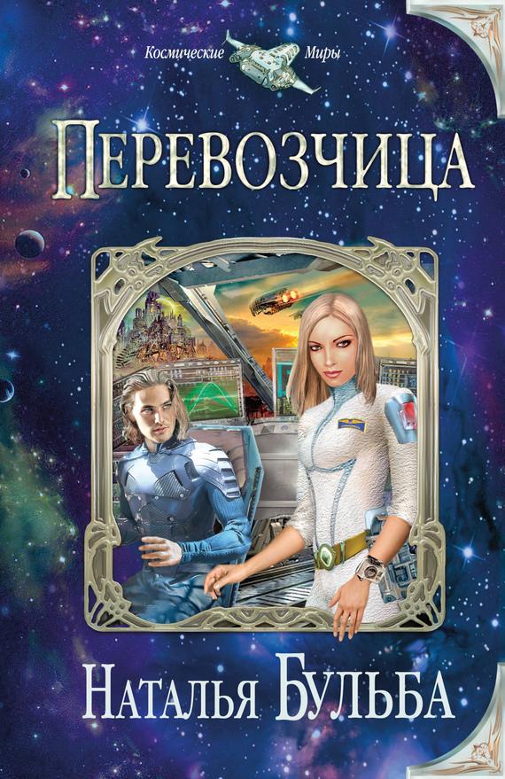Наталья бульба все книги автора скачать бесплатно