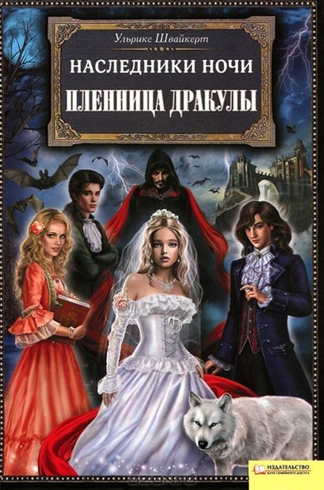 Книга наследники ночи пленница дракулы скачать