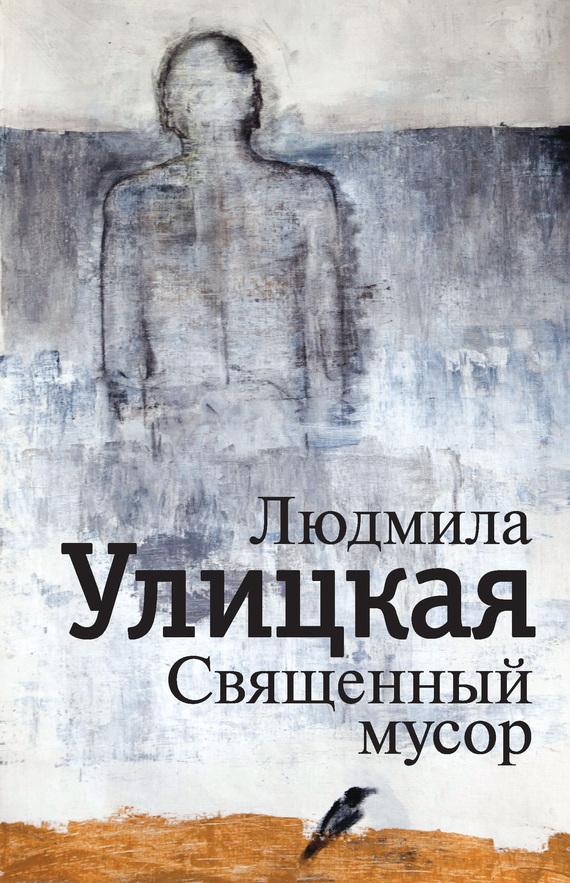 Людмила улицкая проза читать