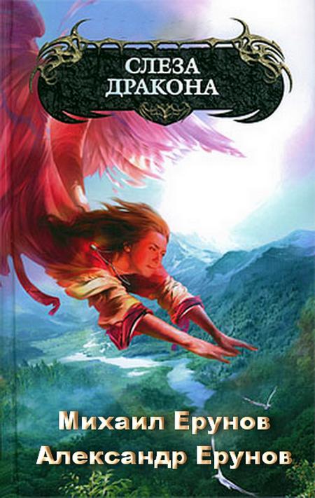 Скачать книгу слезы дракона