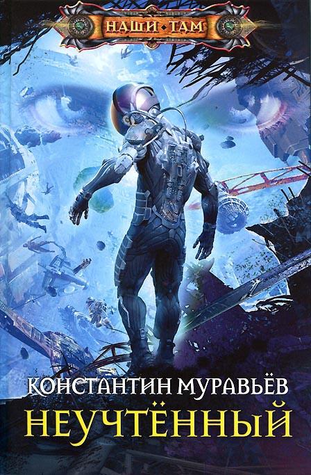 Константин Николаевич Муравьёв Неучтённый 3