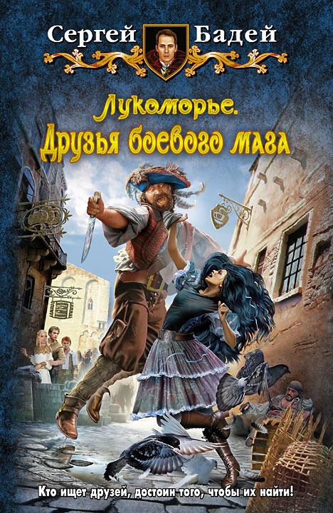 Скачать бесплатно книги боевая магия