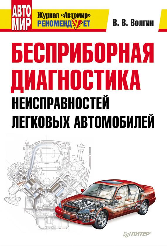Все о легковом автомобиле: справочник