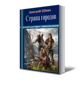 593c72e97449 Книга: Страна городов
