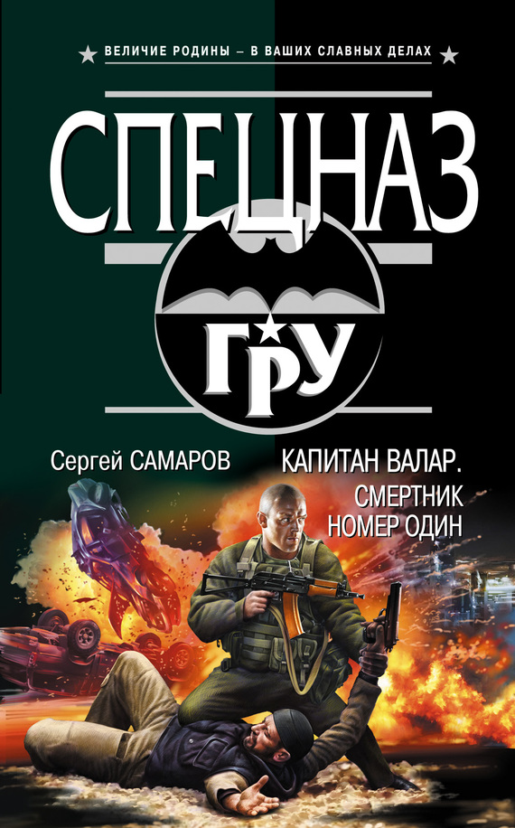Обложка книги Капитан Валар. Смертник номер один