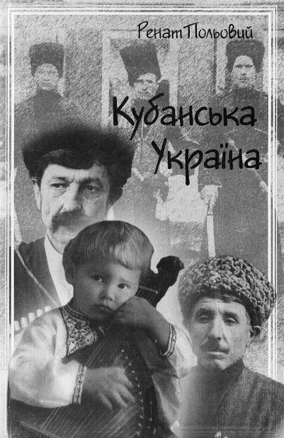 Книга  Кубанська Україна 7123d53ec919c