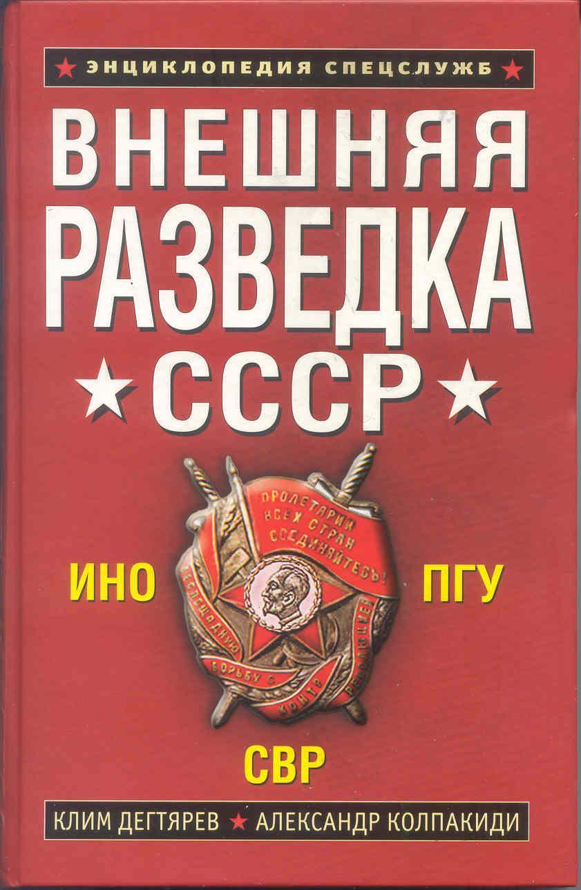 Читать владимир николаевич дегтярев