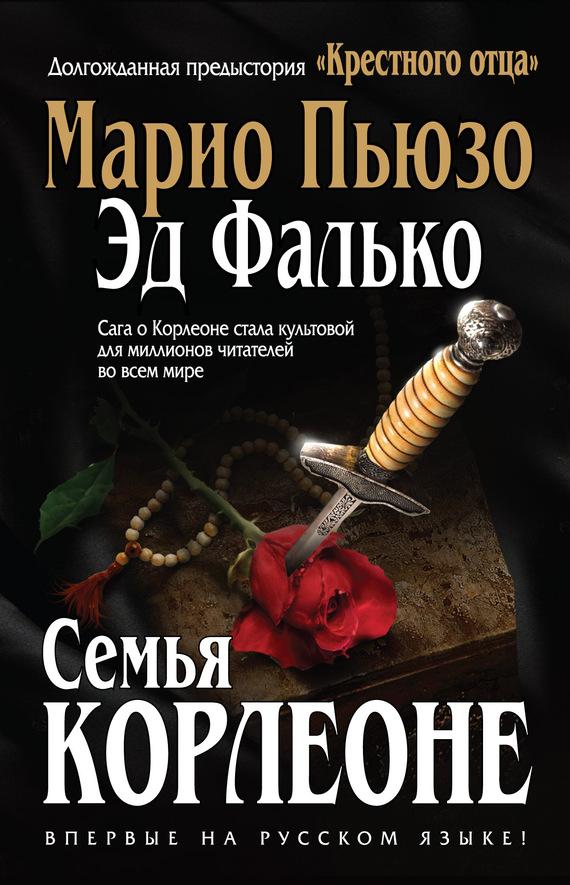 ПЬЮЗО МАРИО КНИГИ СКАЧАТЬ БЕСПЛАТНО