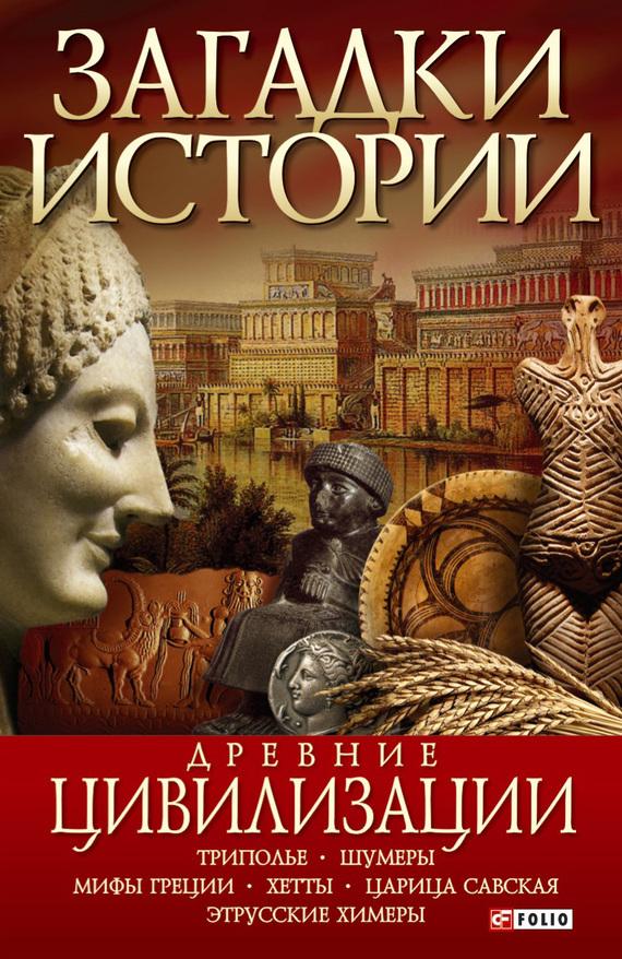 Книга  Древние цивилизации 16e9fb171fd7d