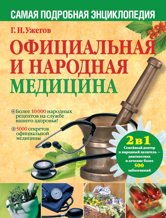Скачать книгу нетрадиционная медицина