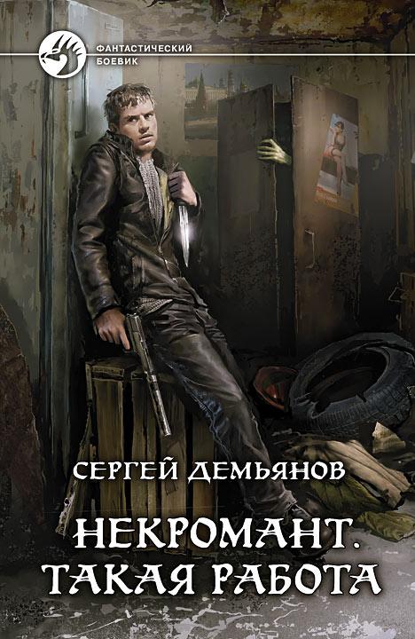 Книга убить некроманта скачать