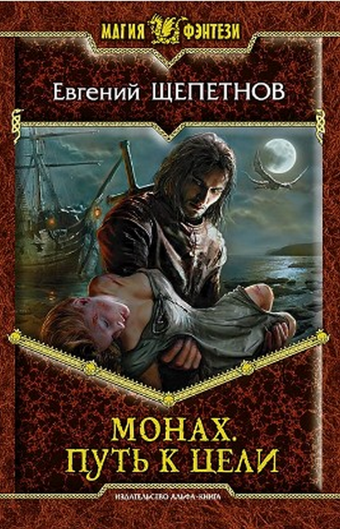 Щепетнов монах 4